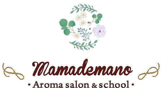 アロマケア&スクールmamademano